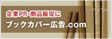 ブックカバー広告.com